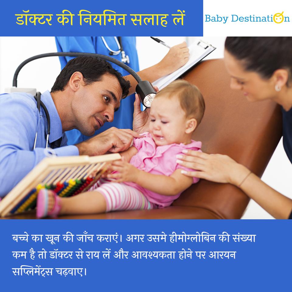 बच्चों में खून की कमी को दूर करने के 5 तरीके