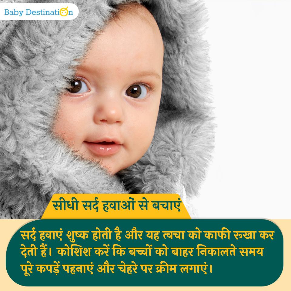 सर्दियों में बच्चों की त्वचा का ख्याल रखने की 5 टिप्स