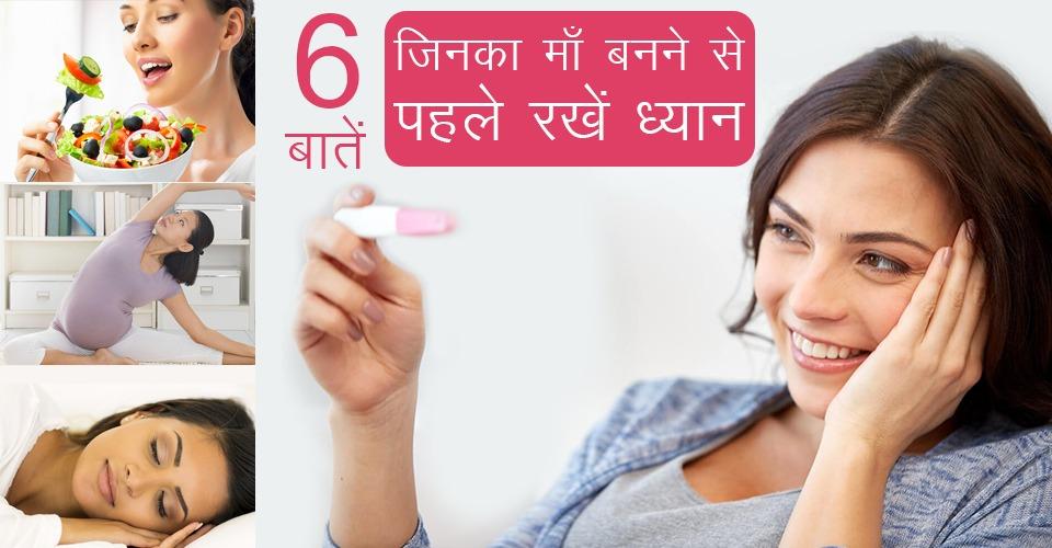 मां बनना है तो अपनानी होंगी यह 6 आदतें