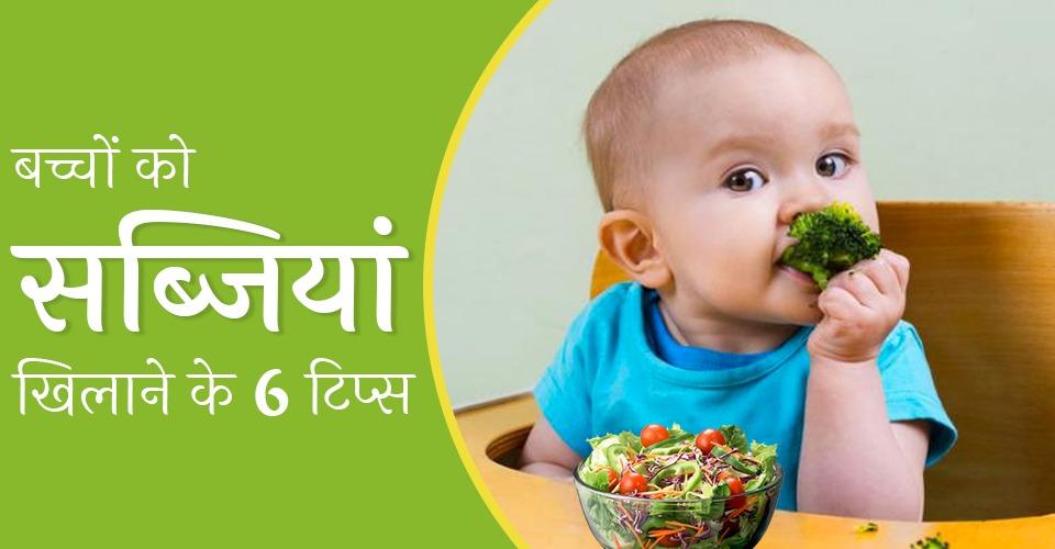बच्चों को सब्जियां खिलाने के 6 टिप्स