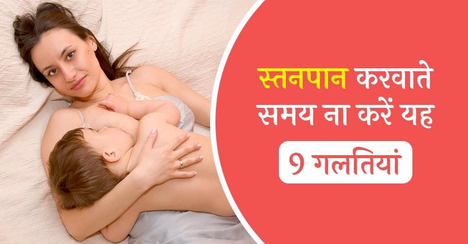 स्तनपान करवाते समय ना करें यह 9 गलतियां