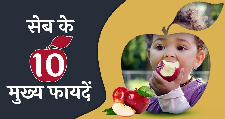 बच्चों के लिए सेब के 10 मुख्य फायदें