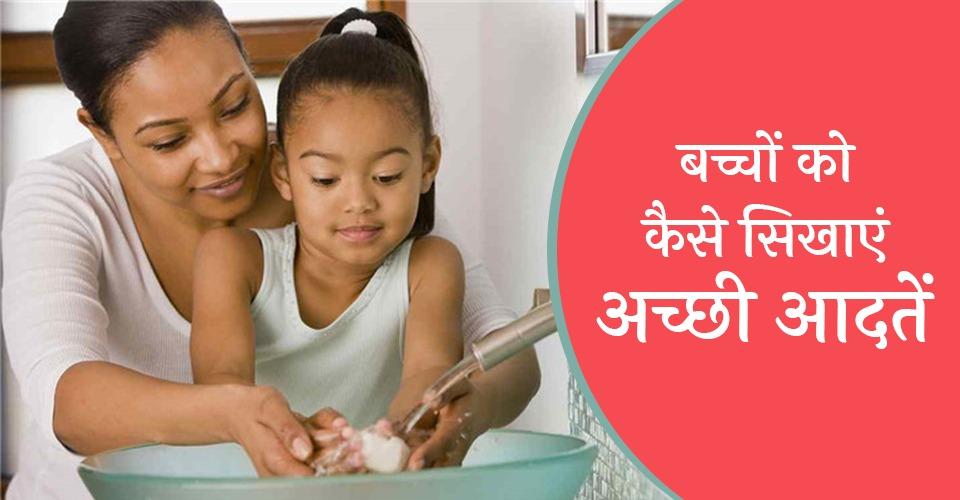 3 से 5 साल के बच्चों को कैसे सिखाएं अच्छी आदतें