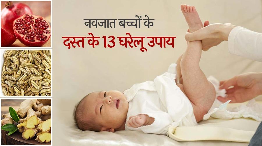 छह माह से छोटे बच्चों को दस्त होने पर क्या करें