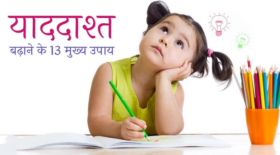 बच्चों की स्मरण शक्ति व याददाश्त बढ़ाने के 13 मुख्य उपाय