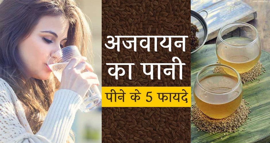 प्रेगनेंसी के बाद अजवाइन का पानी पीने के फायदे