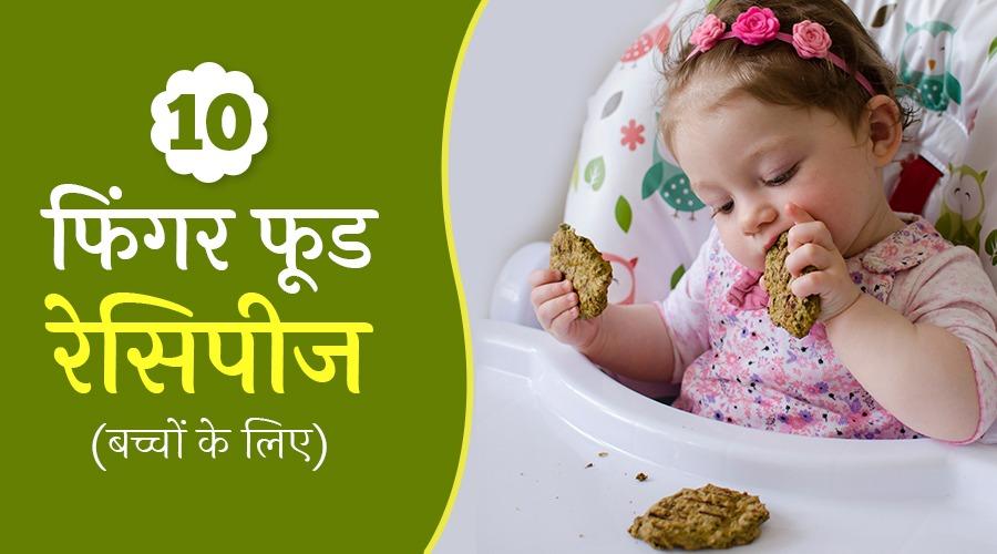 बच्चों के लिए 10 आसान फिंगर फूड रेसिपीज