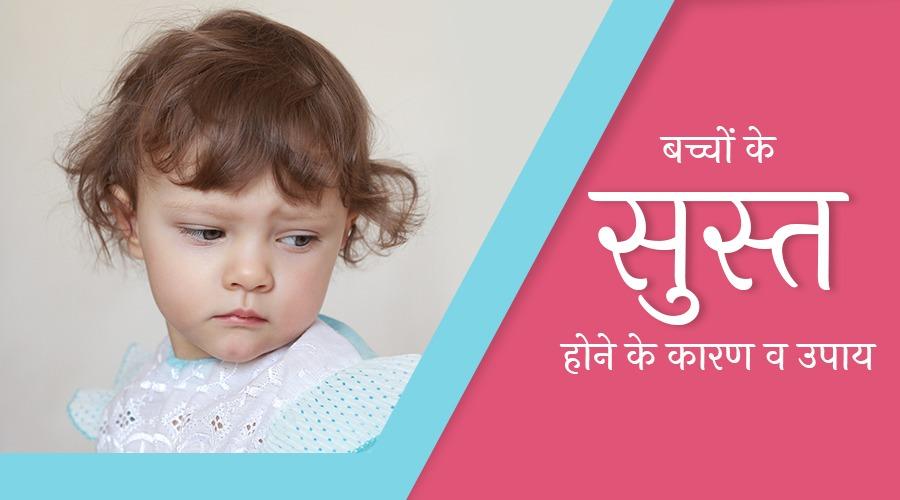 बच्चों के सुस्त होने के कारण व उपाय